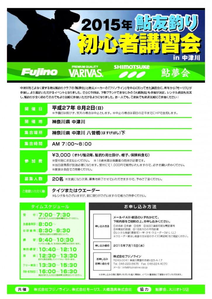 鮎講習会_2015_A4