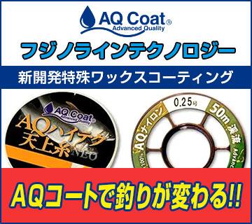 AQ Coat