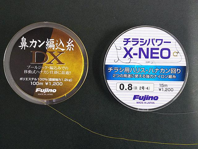 「チラシパワーXハナカン回り糸」と 「鼻カン編込糸DX」を使用します。