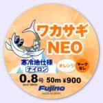 ワカサギ寒冷地仕様NEO(マーク無し)
