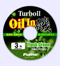 TurboⅡOI(オイルin)磯ハーフ