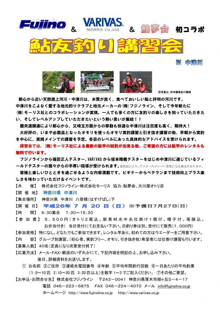 2014ayu-event