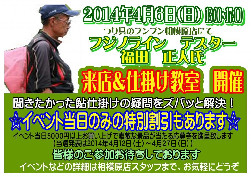 ブンブン相模原店0406福田名人イベント