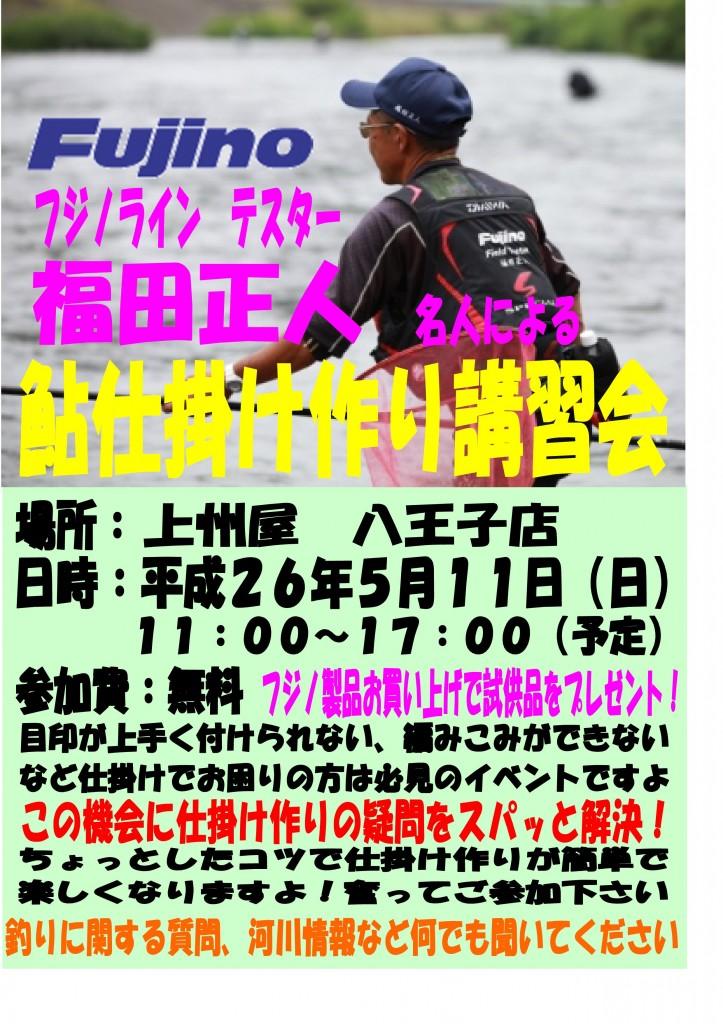 フジノ鮎イベントポスター