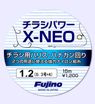 チラシパワーX(クロス)NEO