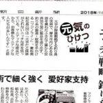 平成30年1月24(水)発売の朝日新聞神奈川版に弊社が紹介されました