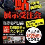 今週末25日(日)に、キャスティング八王子店にて、鮎イベント開催。