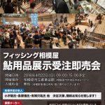 4月22日(日)、フィッシング相模屋様の鮎展示受注即売会があります。