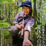 7月25日発売、「月刊つり人」9月号で、テンカラ釣りが特集されています。