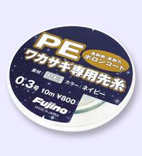 PE ワカサギ専用先糸