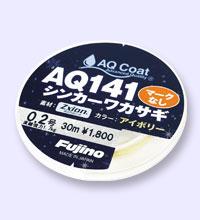 AQ141シンカーワカサギ (マークなし)