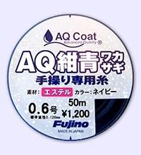 AQ紺青(こんじょう)ワカサギ