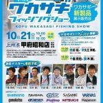 明後日21日に開催されます、上州屋甲府昭和店ワカサギフィッシングショー。