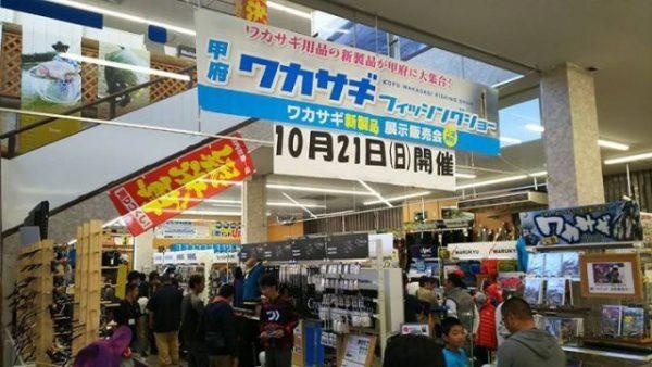 上州屋甲府昭和店で開催されました「ワカサギフィッシングショー」には、本当にたくさんのご来場、ブースへのお立ち寄りありがとうございました!