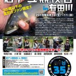 35歳以下の友釣りファ35歳以下の友釣りファン限定 「若アユ」競技会in有田川