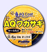 AQ ワカサギ(マーク入)