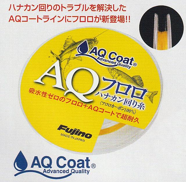 AQフロロ ハナカン回り糸