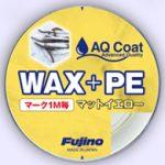 ワックス+PE (マーク入)
