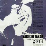 【2014年・釣りキチ三平・Fujino・フジノ】カレンダー