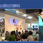 国際フィッシングショー2014 出展のお知らせ