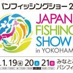 ジャパンフィッ シングショー2018 出展のお知らせ