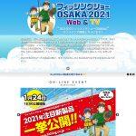 〇フィッシングショーOSAKA2021 Web&TV 出展のお知らせ