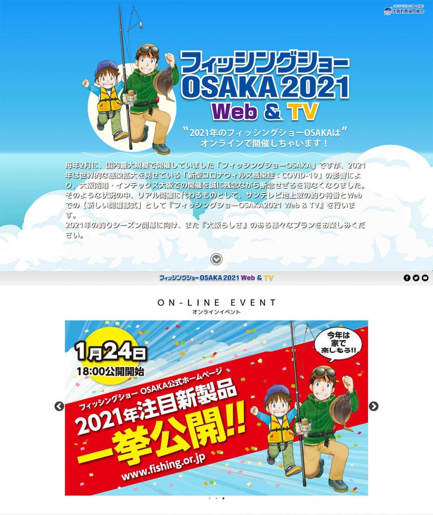 大阪 フィッシング 2021 ショー