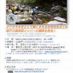 【 後援:段戸川倶楽部 主催】2021年テンカラ講習会のおしらせ