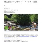 名倉川漁協 段戸川C&R区間 段戸川倶楽部 シルバーパートナーのお知らせ